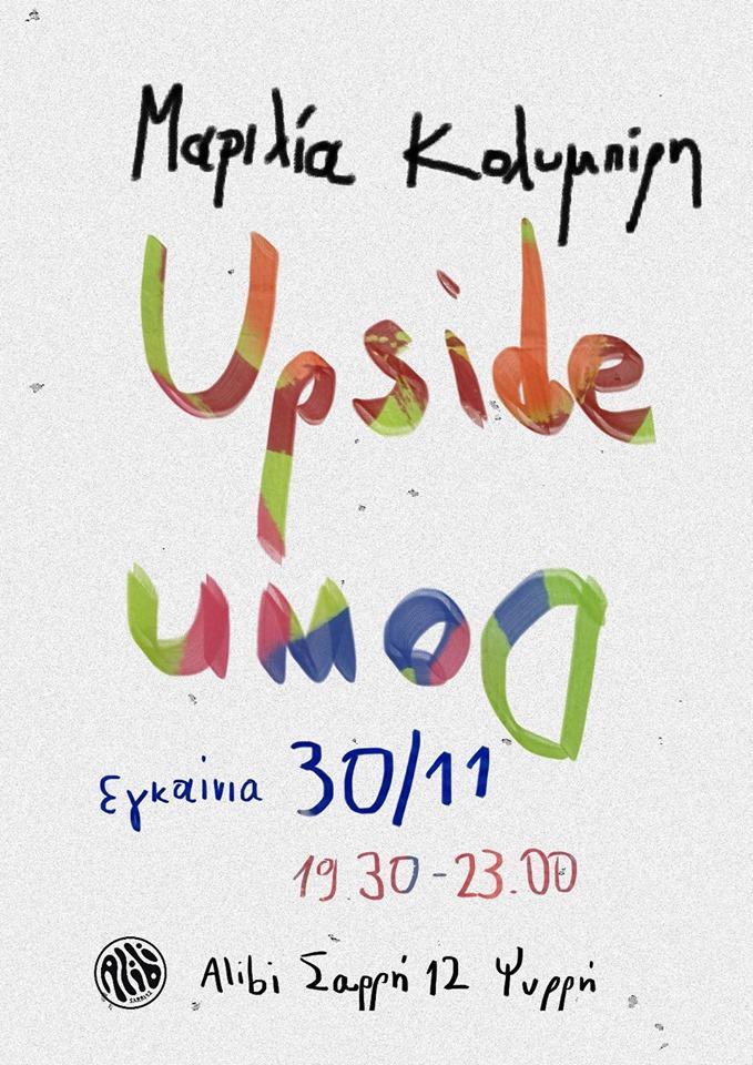 Marilia Kolibiri: Upside Down - Image 3